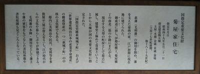 菊谷家住宅説明.jpg