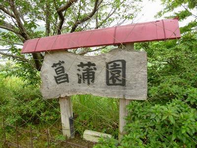 菖蒲園.jpg