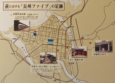 萩における「長州ファイブ」の足跡.jpg