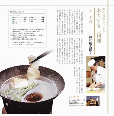 萩の料理人によるおもてなし料理1.jpg