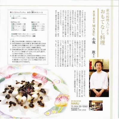 萩の料理人によるおもてなし料理2.jpg