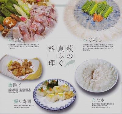 萩の真ふぐ料理.jpg