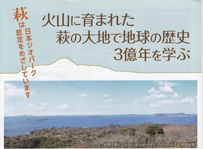 萩ジオパーク1.jpg