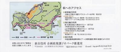 萩ジオパーク12.jpg