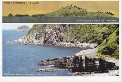 萩ジオパーク2.jpg