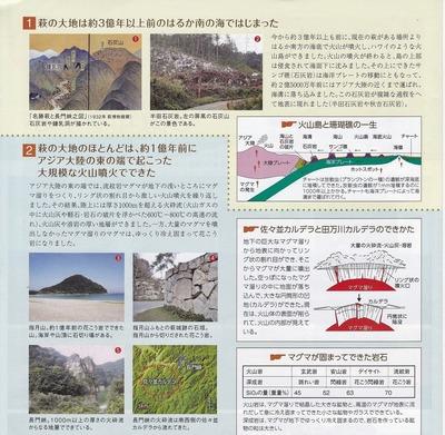 萩ジオパーク3.jpg