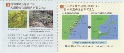 萩ジオパーク4.jpg