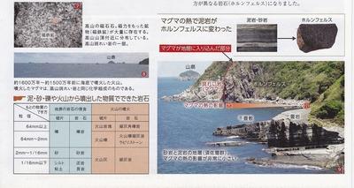 萩ジオパーク6.jpg