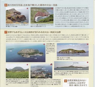 萩ジオパーク7.jpg