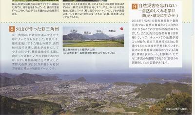 萩ジオパーク8.jpg