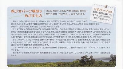 萩ジオパーク9.jpg