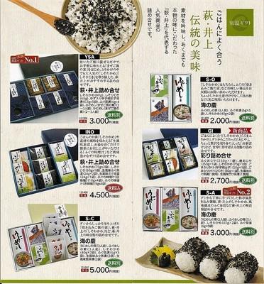 萩・井上商店5.jpg