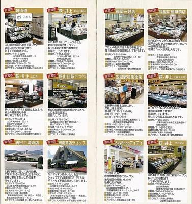 萩・井上商店6.jpg