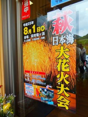 萩・日本海大花火大会案内.jpg