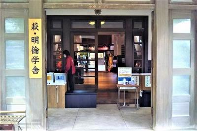 萩・明倫学舎2.jpg