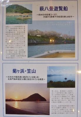 萩八景遊覧船等.jpg