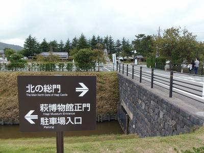 萩博物館付近.jpg
