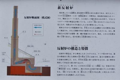 萩反射炉構造説明.jpg