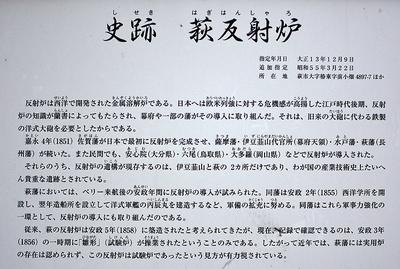 萩反射炉説明.jpg