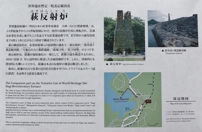 萩反射炉説明1.jpg