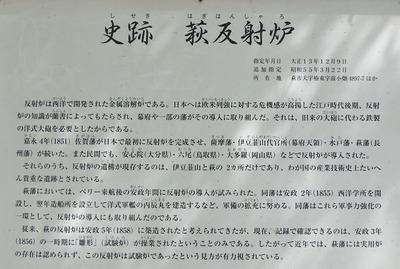 萩反射炉説明3.jpg