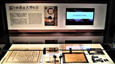 萩史蹟産業大博覧会.jpg