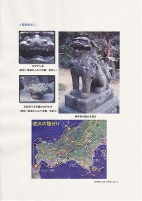 萩型狛犬.jpg
