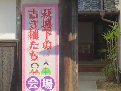 萩城下町の古き雛たち会場.jpg