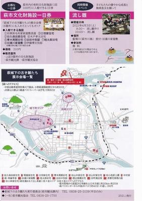 萩城下町古き雛たち2.jpg
