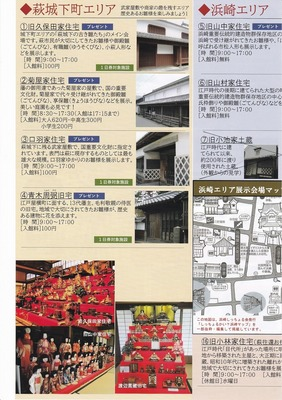 萩城下町古き雛たち3.jpg
