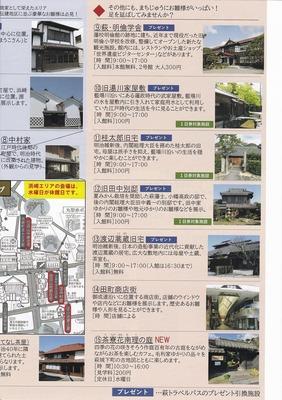 萩城下町古き雛たち4.jpg