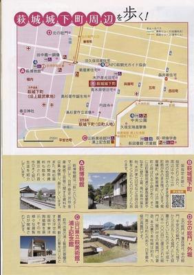 萩城下町周辺.jpg
