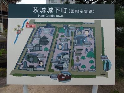 萩城下町案内図.jpg