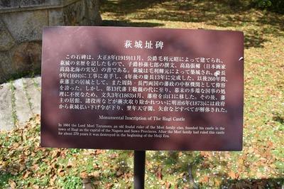 萩城址碑説明.jpg