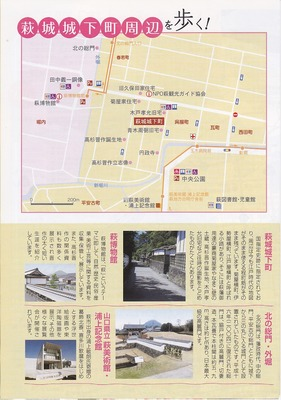 萩城城下町.jpg