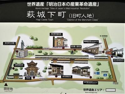 萩城城下町案内図.jpg