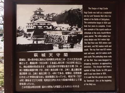 萩城天守閣の説明.jpg