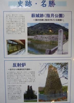 萩城跡・反射炉.jpg