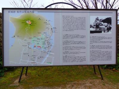 萩城跡指月公園案内1.jpg