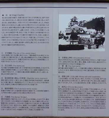 萩城跡指月公園案内3.jpg