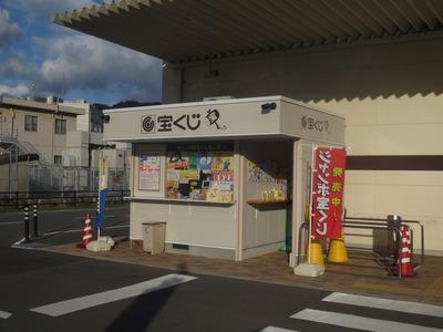 萩宝くじセンター.jpg