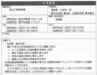 萩山口信用金庫2.jpg