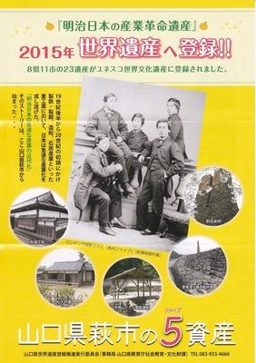 萩市の世界遺産1.jpg