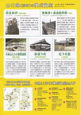 萩市の世界遺産2.jpg