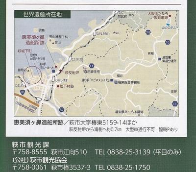 萩市・世界遺産所在地.jpg
