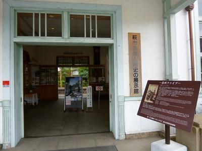 萩市歴史と自然の展示館2.jpg