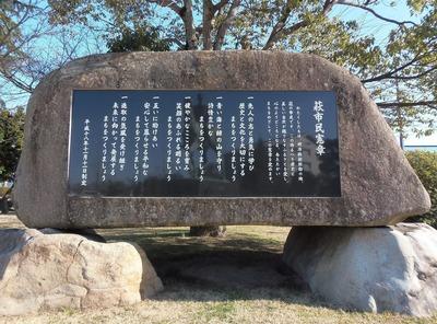 萩市民憲章の碑.jpg