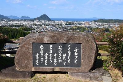 萩市街地とふるさと石碑.jpg