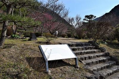 萩往還・梅林園入口.jpg