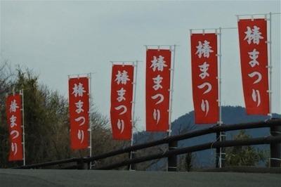 萩椿まつり1.jpg